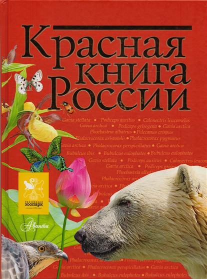 Дунаева Ю. и др. Красная книга России ситников ю книга теней