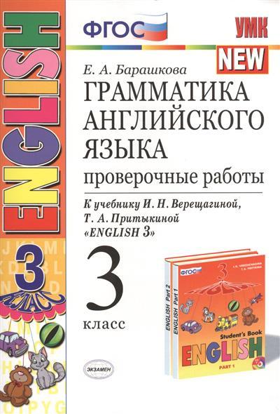 Грамматика английского языка. Проверочные работы. 3 класс. К учебнику И. Н. Верещагиной, Т. А. Притыкиной \