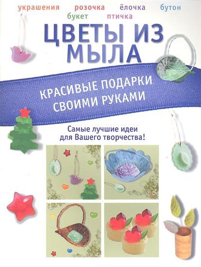 Цветы из мыла Красивые подарки своими руками