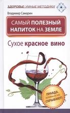 Самый полезный напиток в мире. Сухое красное вино. Правда, которую от нас скрывают!