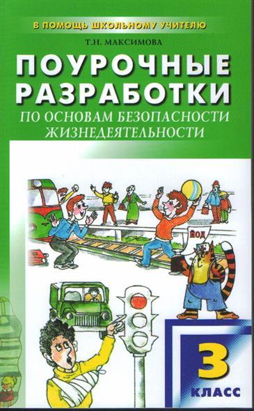 ПШУ 3 кл Поуроч. разраб. по ОБЖ Универсальное изд.