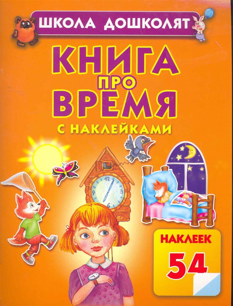Книга про время Кн. с накл.