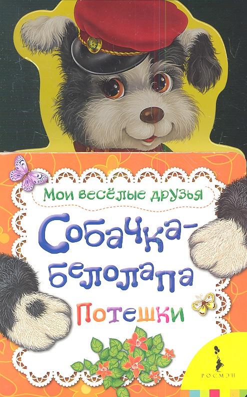 Купряшова С., Здорнова Е. (худ.) Собачка - белолапа. Потешки ISBN: 9785353060932