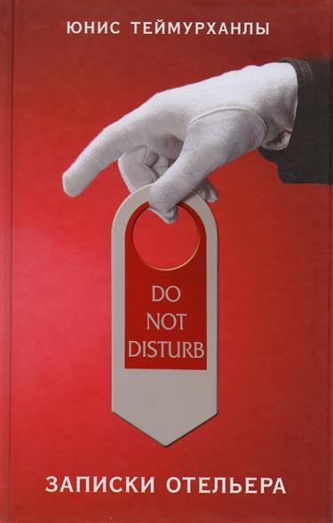 Теймурханлы Ю. Do not disturb. Записки отельера