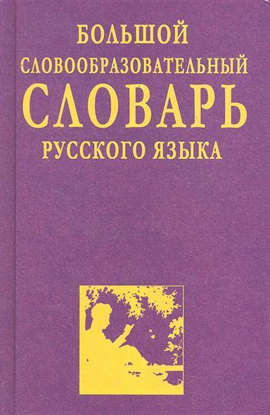 Большой словообразовательный словарь русского языка