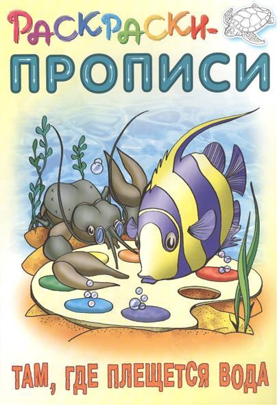 Кузьмин С. (сост.) Там, где плещется вода. Раскраски-прописи кузьмин с сост приглашаем в зоопарк раскраски прописи