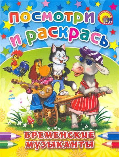 Габазова Ю. (худ.) Р Посмотри и раскрась Бременские музыканты