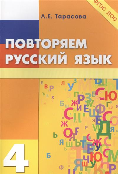 Тарасова Л. Повторяем русский язык. 4 класс (ФГОС) русский язык 4 класс фгос