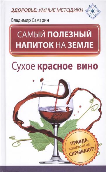 Самарин В. Самый полезный напиток в мире. Сухое красное вино. Правда, которую от нас скрывают! ISBN: 9785170853915 вино lenz moser prestige blauer zweigelt красное сухое