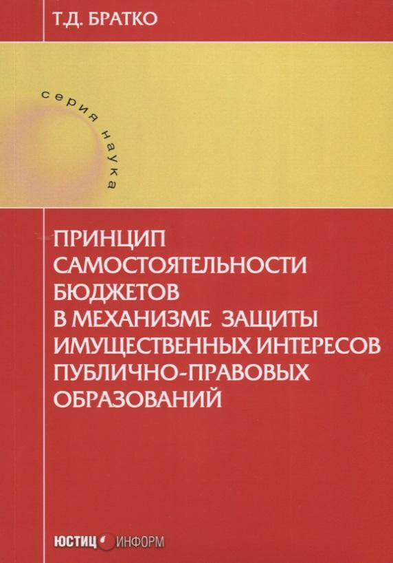 Принцип самостоятельности бюджетов в механизме защиты имущественных интересов публично-правовых образований