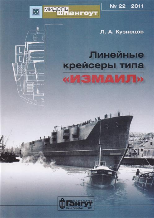 Кузнецов Л. Линейные крейсеры типа Измаил №22/2011