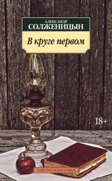 Солженицын А. В круге первом: Роман сараскина л солженицын