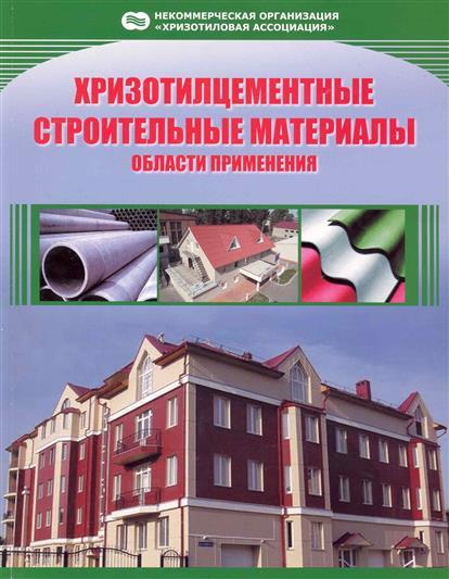 Хризотилцементные строительные материалы Области применения