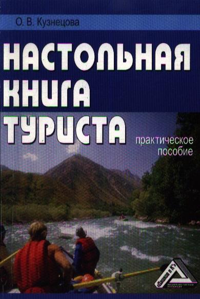 Настольная книга туриста: Практическое пособие. 2-е издание