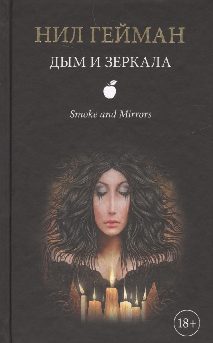 Гейман Н. Дым и зеркала нил гейман дым и зеркала