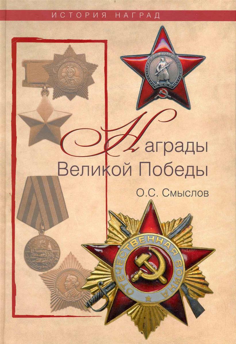 Награды Великой Победы