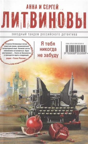 Литвинова А., Литвинов С. Я тебя никогда не забуду литвинова а литвинов с заговор небес
