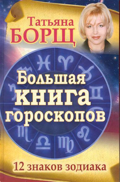 Большая книга гороскопов 12 знаков Зодиака