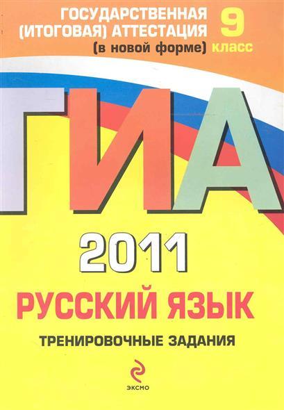 ГИА 2011 Русский язык Трен. задания 9 кл.