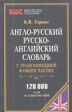 Англо-русский русско-английский словарь с транскрипцией в обеих частях. 120000 слов