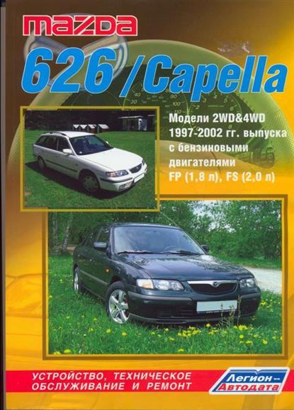 Mazda 626/Capella 2WD&4WD с 1997-2002гг. выпуска с бензиновыми двигателями: Устройство, техническое обслуживание и ремонт (черно-белое издание) ваз 2110 2111 2112 с двигателями 1 5 1 5i и 1 6 устройство обслуживание диагностика ремонт