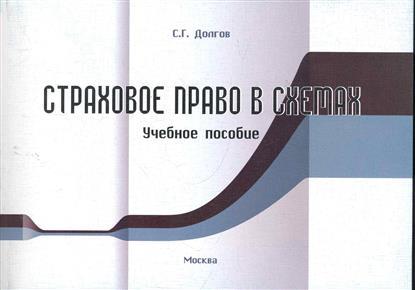 Страховое право в схемах Уч. пос.