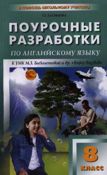 купить Касимова Г. ПШУ 8 кл Поуроч. разраб. по англ. яз. по цене 154 рублей