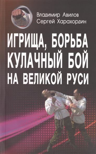 Авилов В., Харахордин С. Игрища, борьба, кулачный бой на Великой Руси. Древние традиции боевого физического воспитания