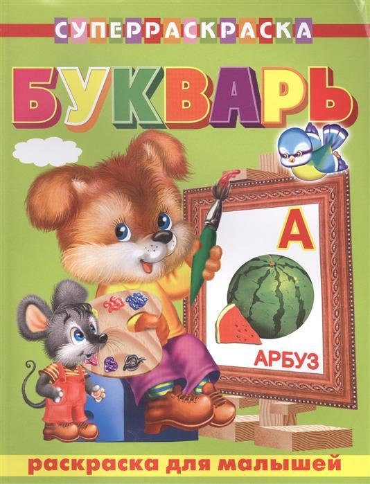 Гончарова Д., Жигарев В., Медведева А. (худ.) Букварь. Раскраска для малышей