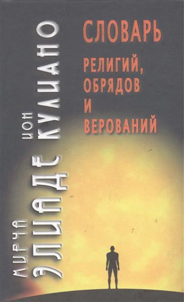 Словарь религий обрядов и верований