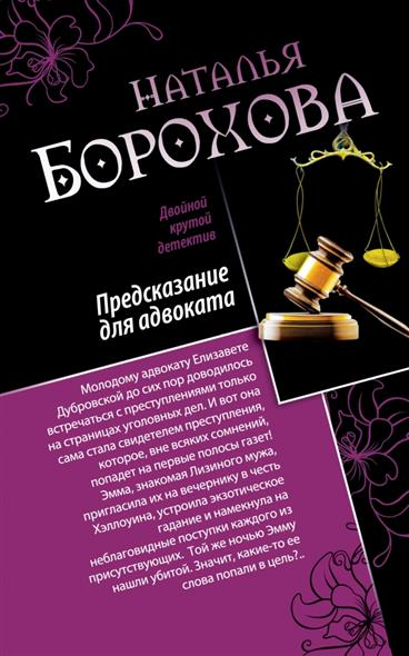 Борохова Н.: Предсказание для адвоката. Адвокат Казановы