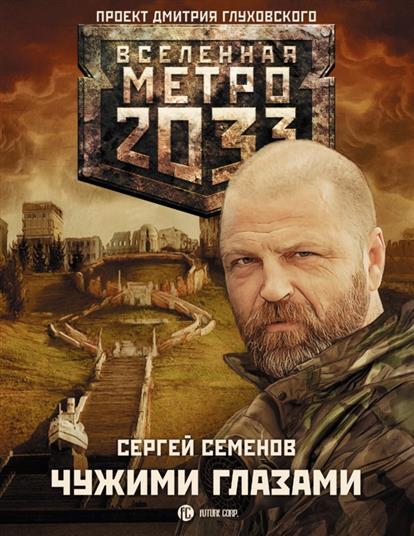 Семенов С. Метро 2033: Чужими глазами сергей семенов метро 2033 о чем молчат выжившие сборник