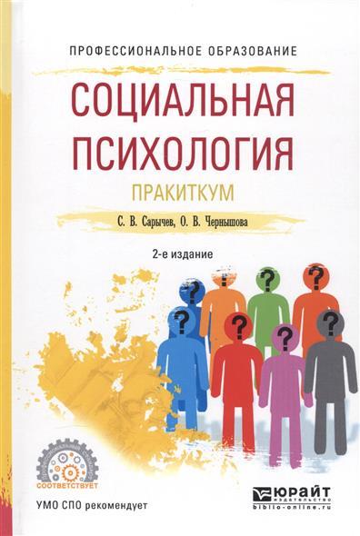 Социальная психология. Практикум