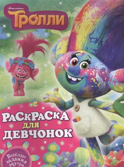 Кузьминых Ю.: Раскраска для девчонок. Веселые задания внутри
