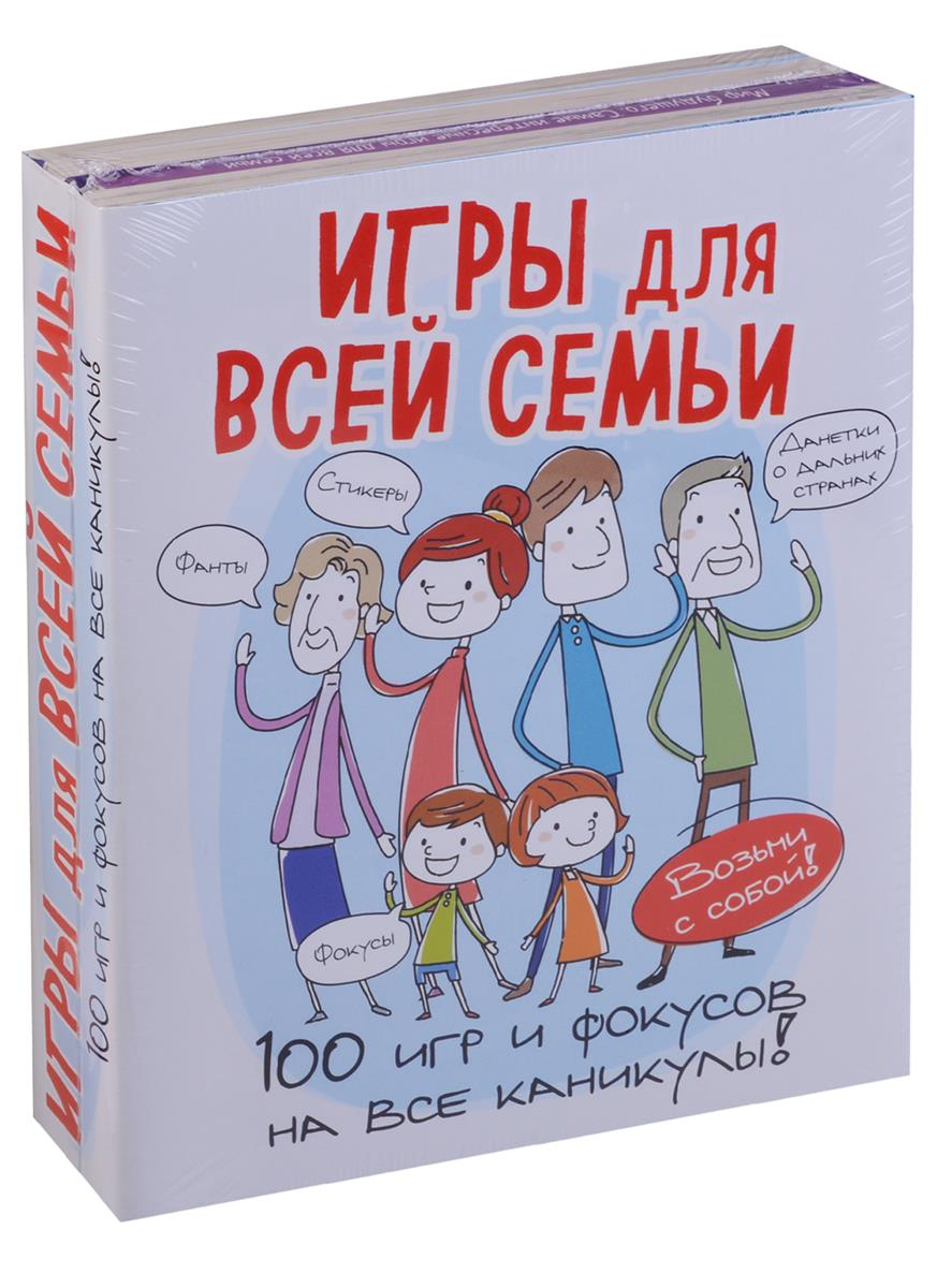 Игры для всей семьи. 100 игр и фокусов на все каникулы! (комплект из 4 книг) шахматы для всей семьи сd с обучающими видеоуроками и симуляторами игр