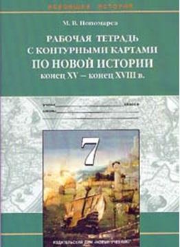 Новая история конец 15 - конец 18 века 7 кл Раб. тетрадь с к/к