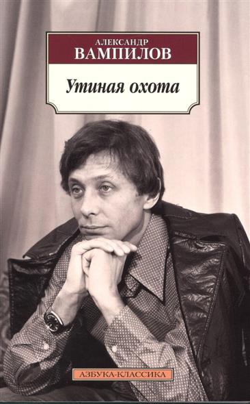 Вампилов А. Утиная охота. Пьесы