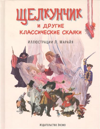 Ананьева Е. (ред.) Щелкунчик и другие классические сказки балет щелкунчик