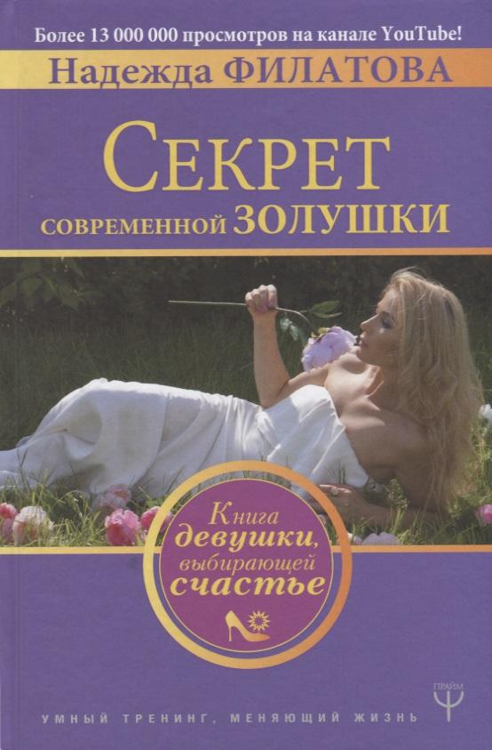 Филатова Н. Секрет современной Золушки. Книга девушки, выбирающей счастье