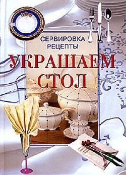 Украшаем стол Сервировка рецепты