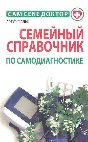 Фальк А. Семейный справочник по самодиагностике