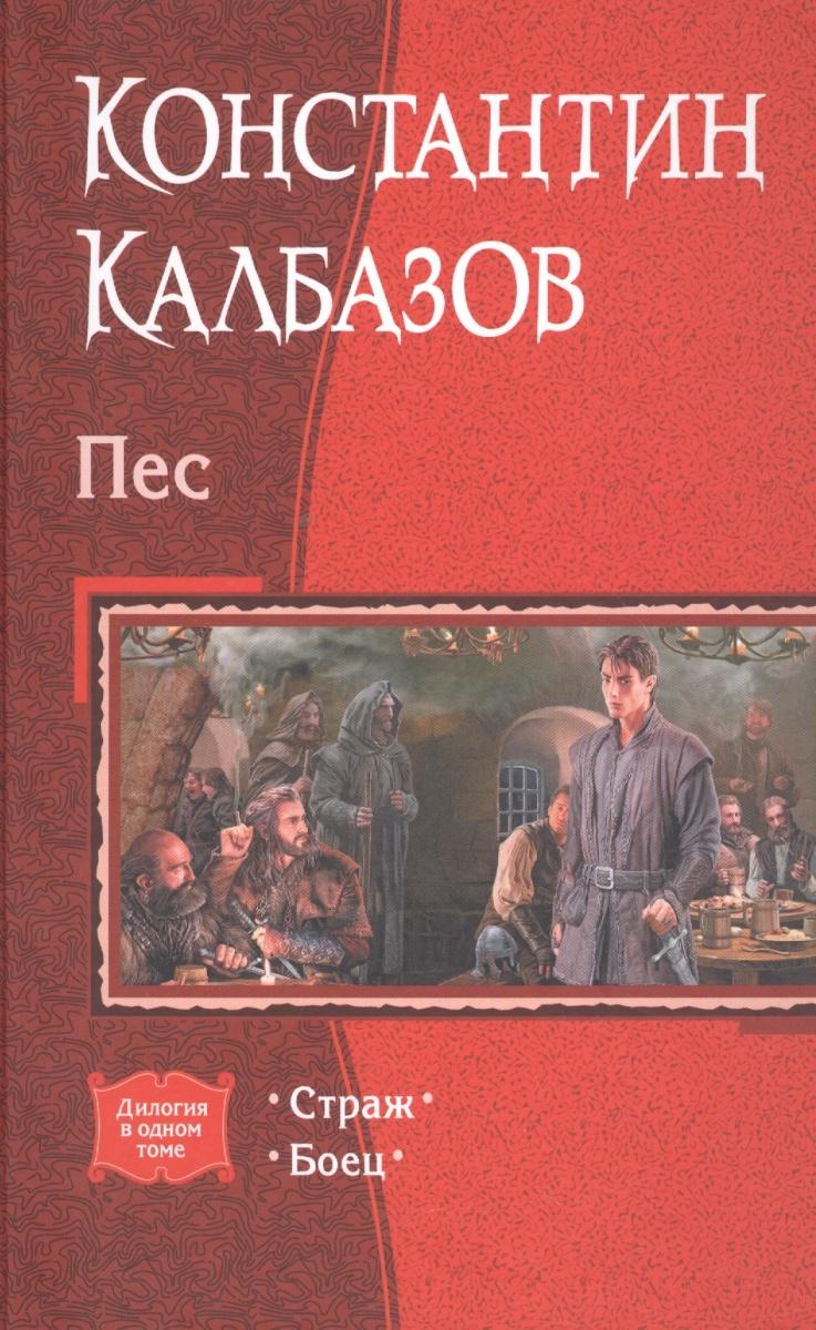 Калбазов К. Пес. Страж. Боец калбазов к бульдог экзамен на зрелость роман