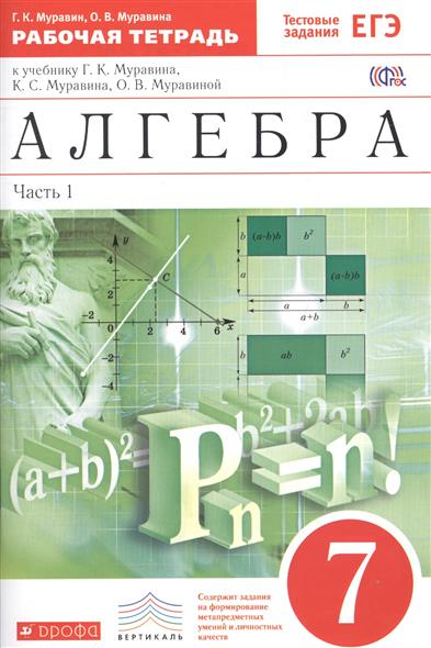 Муравин Г., Муравина О. Алгебра. 7 класс. Рабочая тетрадь к учебнику Муравина. Часть 1 (ФГОС) алгебра 7 класс рабочая тетрадь в 2 частях часть 2 фгос
