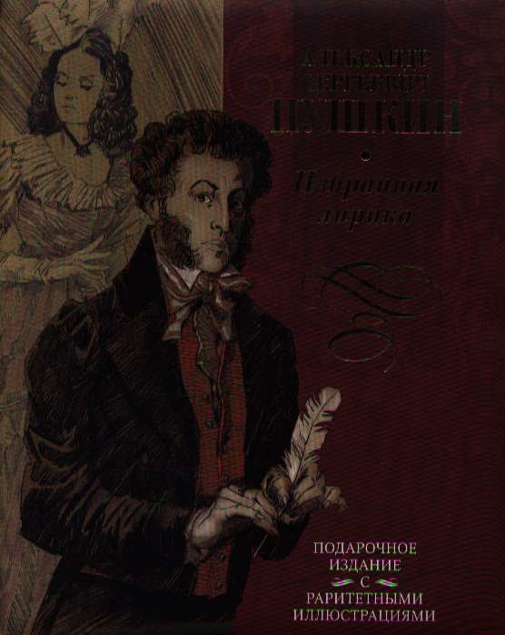 Пушкин А. Избранная лирика (альбом). Подарочное издание с раритетными иллюстрациями