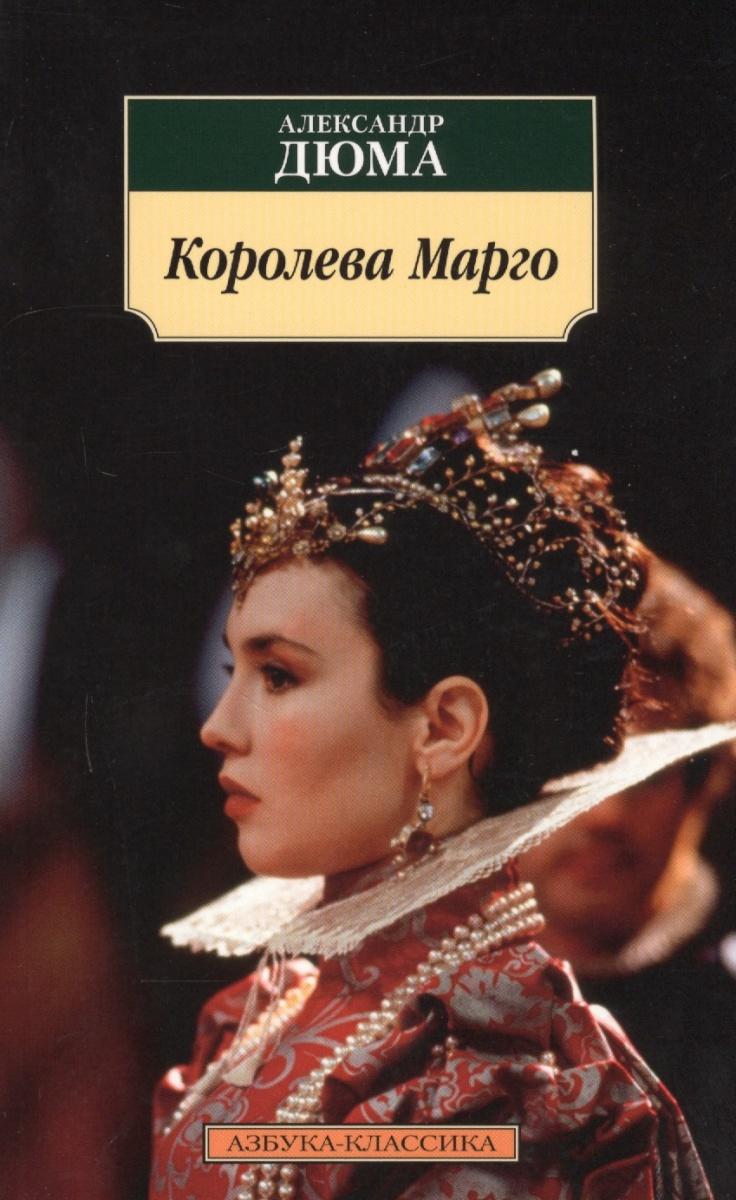Дюма А. Королева Марго
