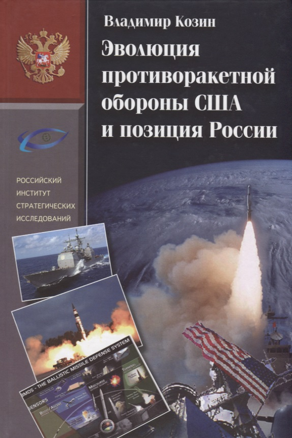 Козин В. Эволюция противоракетной обороны США и позиция России
