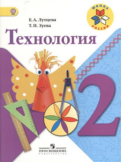 Технология. 2 класс. Учебник для общеобразовательных учреждений