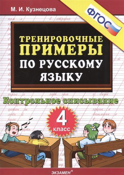 Кузнецова М. Тренировочные примеры по русскому языку. 4 класс. Контрольное списывание