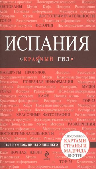 Усольцева О. (ред.) Испания усольцева о ред 2011 топ 10 всего в россии