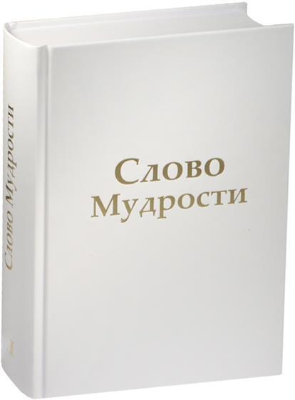 Слово Мудрости (комплект из 3 книг)